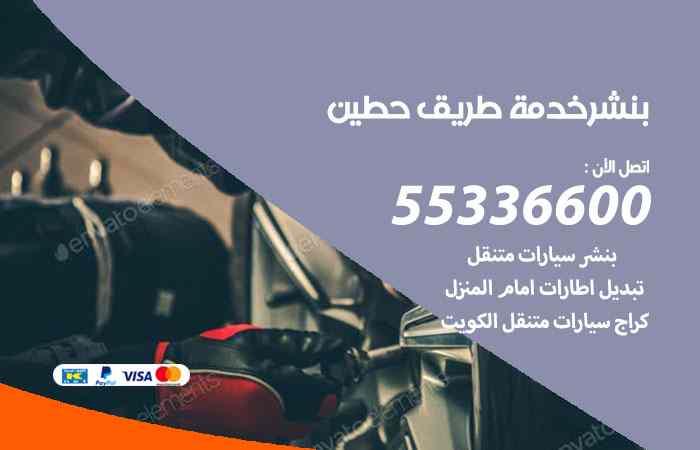 بنشر يجي البيت حطين / 55336600 / كراج كهرباء وبنشر متنقل حطين