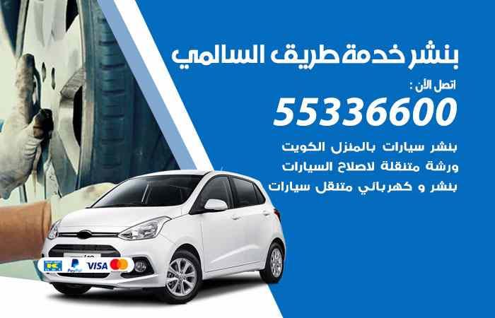بنشر يجي البيت السالمي / 55336600 / كراج كهرباء وبنشر متنقل السالمي