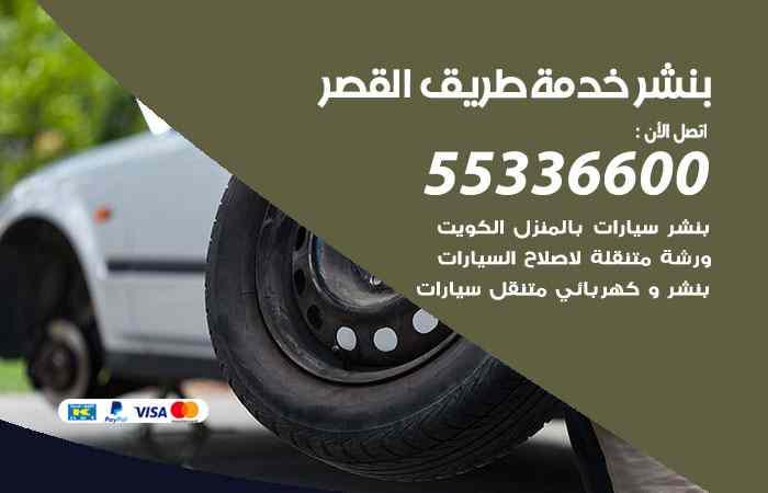 بنشر يجي البيت القصر/ 55336600 / كراج كهرباء وبنشر متنقل القصر