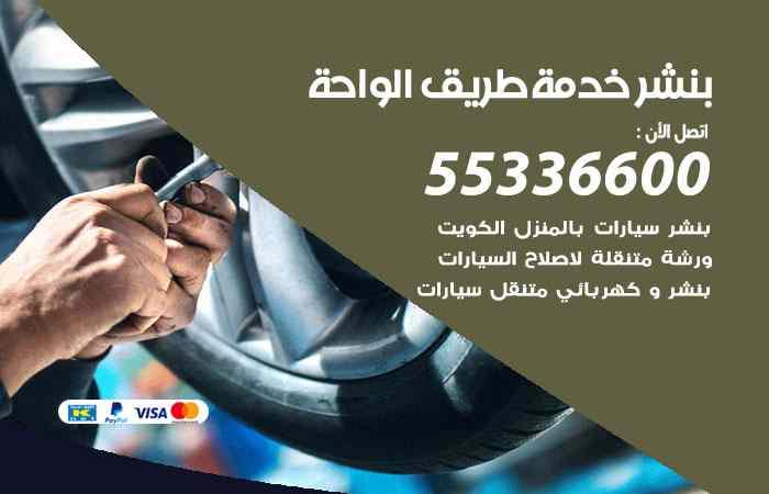 بنشر يجي البيت الواحة / 55336600 / كراج كهرباء وبنشر متنقل الواحة