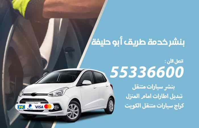 بنشر يجي البيت أبو حليفة / 55336600 / كراج كهرباء وبنشر متنقل أبو حليفة