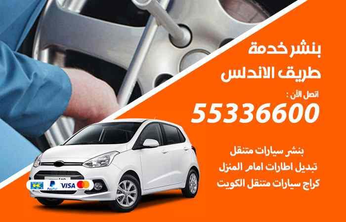 بنشر يجي البيت الاندلس / 55336600 / كراج كهرباء وبنشر متنقل الاندلس