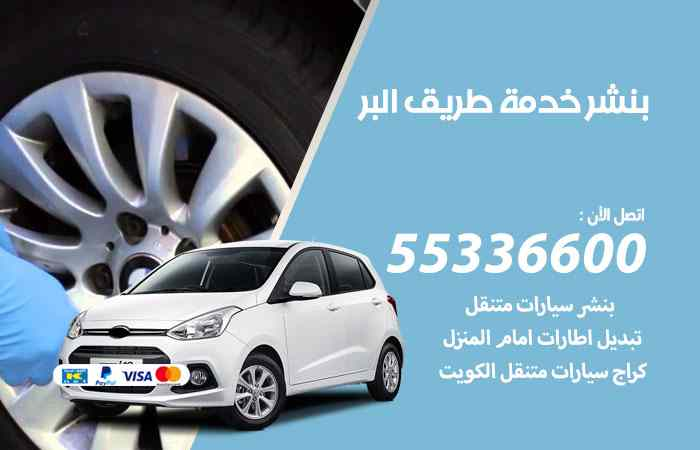 بنشر يجي البيت البر / 55336600 / كراج كهرباء وبنشر متنقل البر