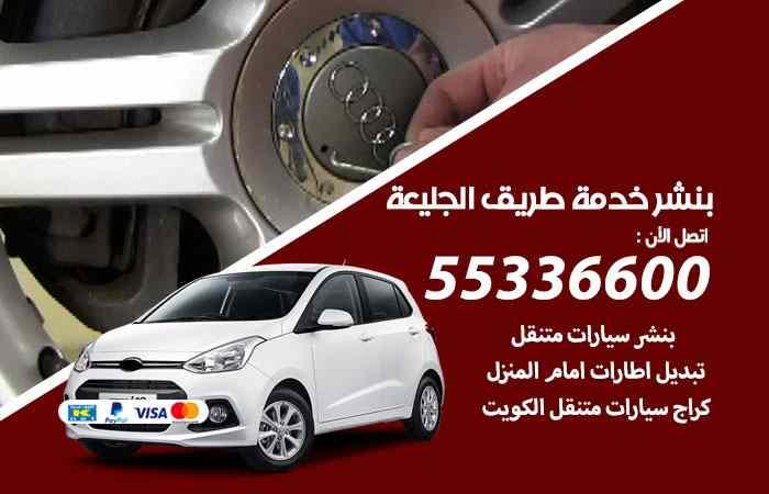 بنشر يجي البيت الجليعة / 55336600 / كراج كهرباء وبنشر متنقل الجليعة