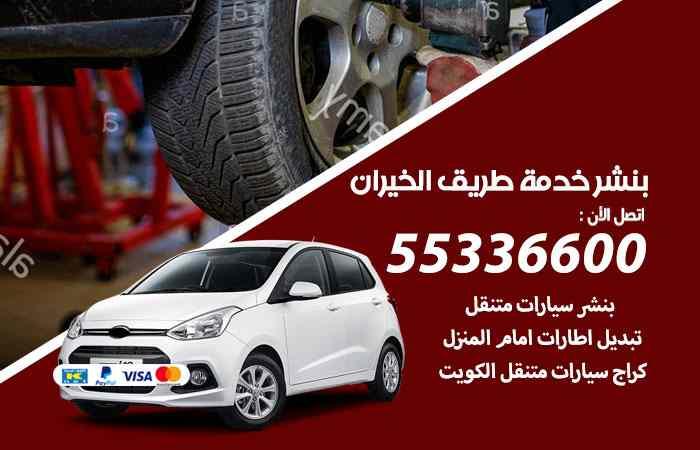 بنشر يجي البيت الخيران / 55336600 / كراج كهرباء وبنشر متنقل الخيران