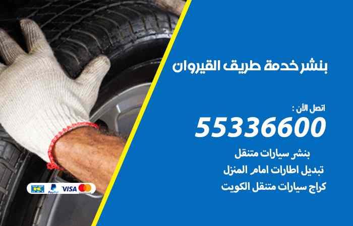 بنشر يجي البيت القيروان / 55336600 / كراج كهرباء وبنشر متنقل القيروان