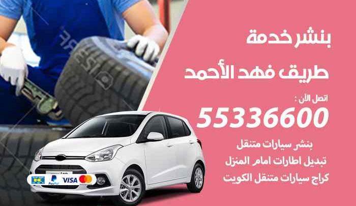 بنشر يجي البيت فهد الأحمد / 55336600 / كراج كهرباء وبنشر متنقل فهد الأحمد