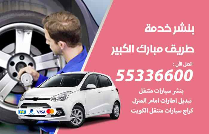 بنشر يجي البيت مبارك الكبير / 55336600 / كراج كهرباء وبنشر متنقل مبارك الكبير