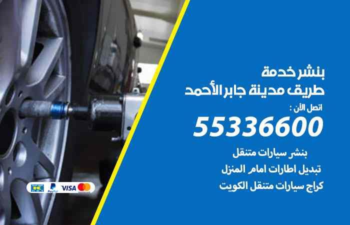 بنشر يجي البيت مدينة جابر الأحمد / 55336600 / كراج كهرباء وبنشر متنقل مدينة جابر الأحمد