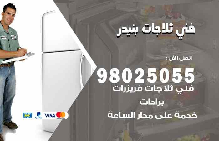 صيانة ثلاجات بنيدر / 98548488 / فني ثلاجات فريزات برادات بنيدر