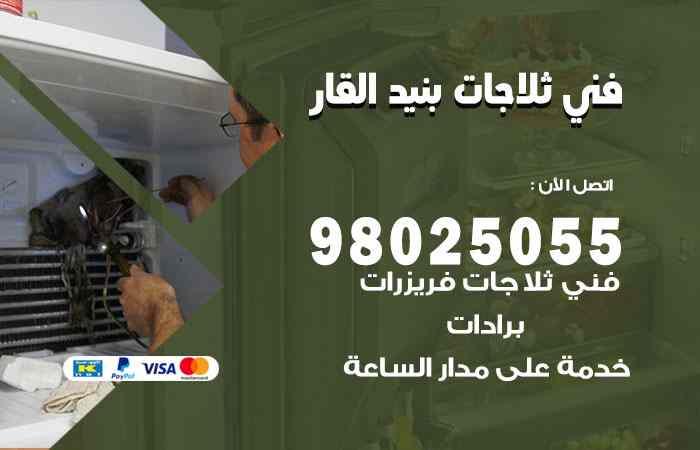 صيانة ثلاجات بنيد القار / 98548488 / فني ثلاجات فريزات برادات بنيد القار