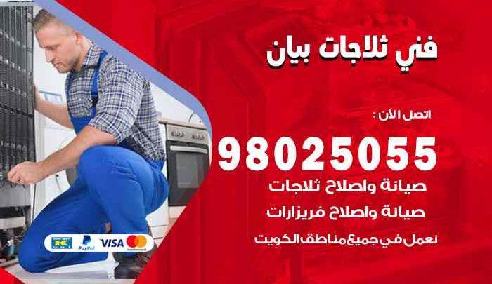 صيانة ثلاجات بيان / 98548488 / فني ثلاجات فريزات برادات بيان