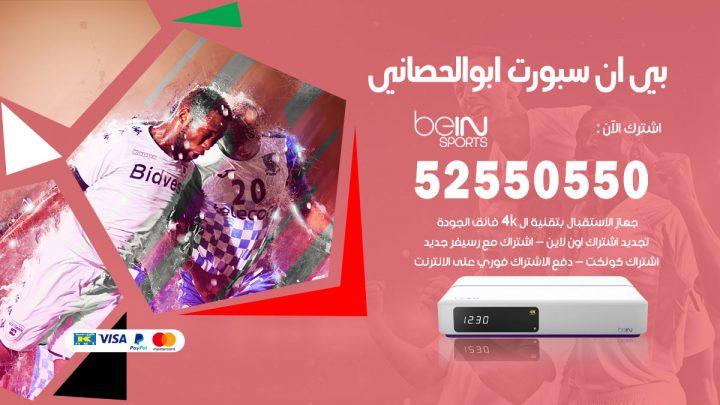 بي ان سبورت ابو الحصاني / 52550550 / مندوب شركة بي ان سبورت ابو الحصاني بالكويت