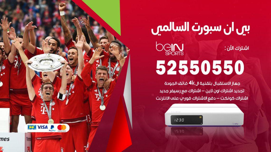 بي ان سبورت السالمي / 52550550 / مندوب شركة بي ان سبورت السالمي بالكويت