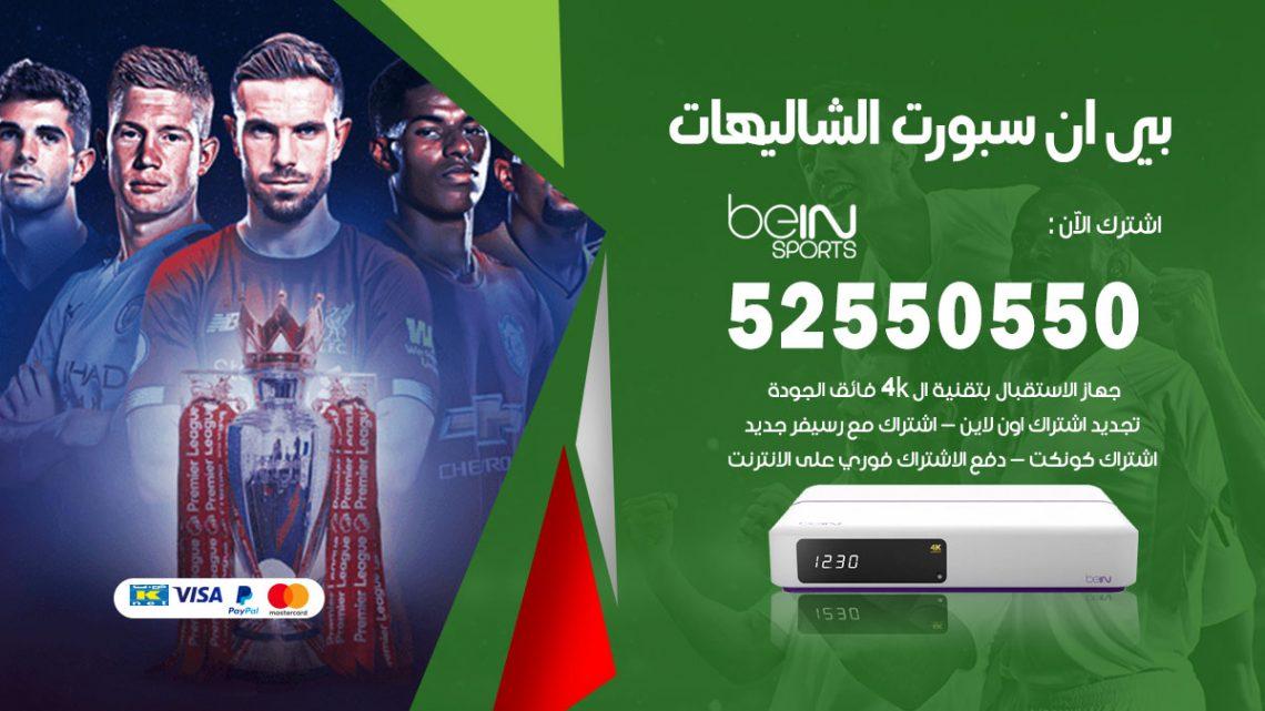 بي ان سبورت الشاليهات / 52550550 / مندوب شركة بي ان سبورت الشاليهات الكويت