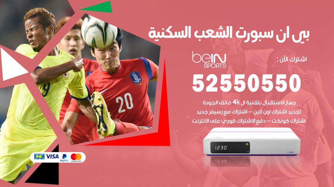بي ان سبورت الشعب السكنية / 52550550 / مندوب شركة بي ان سبورت الشعب السكنية بالكويت