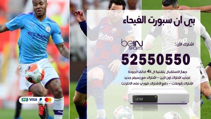 بي ان سبورت الفيحاء / 52550550 / مندوب شركة بي ان سبورت الفيحاء بالكويت