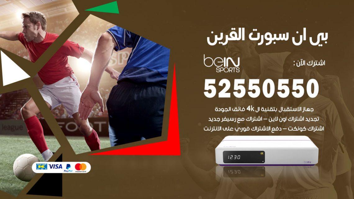 بي ان سبورت القرين / 52550550 / مندوب شركة بي ان سبورت القرين بالكويت