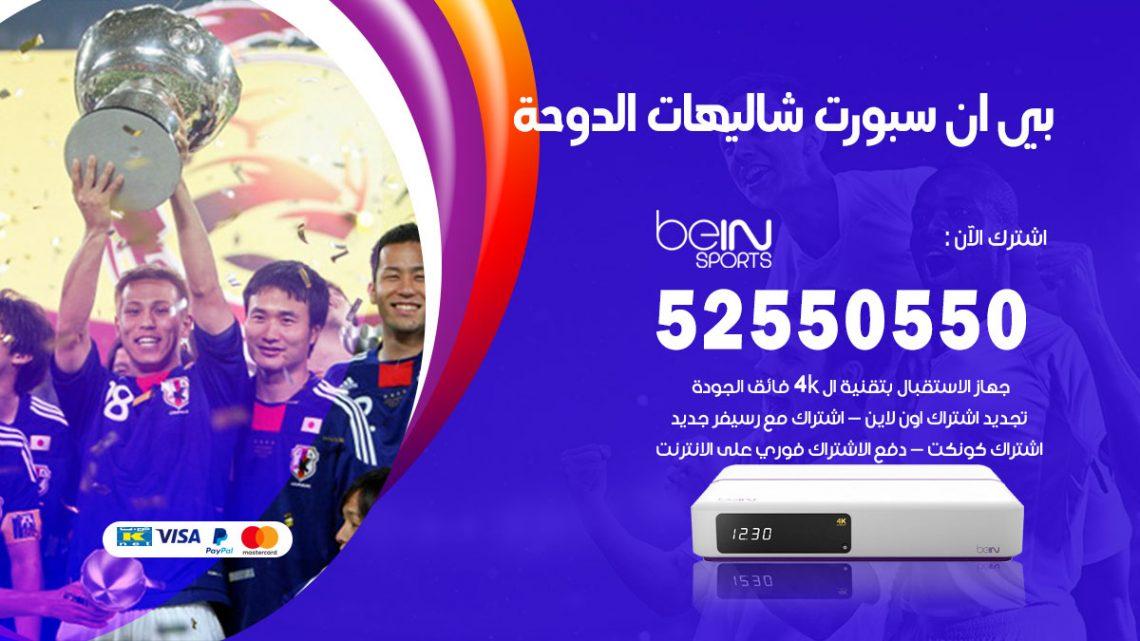 بي ان سبورت شاليهات الدوحة / 52550550 / مندوب شركة بي ان سبورت شاليهات الدوحة بالكويت