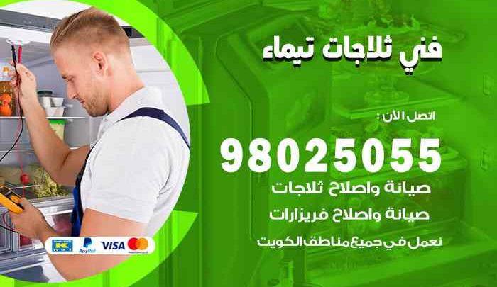صيانة طباخات تيماء / 98548488 / فني تصليح طباخات تيماء بالكويت