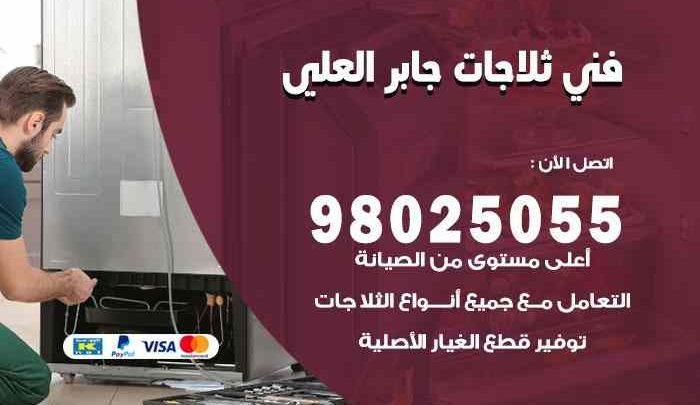 صيانة ثلاجات جابر العلي / 98548488 / فني ثلاجات فريزات برادات جابر العلي