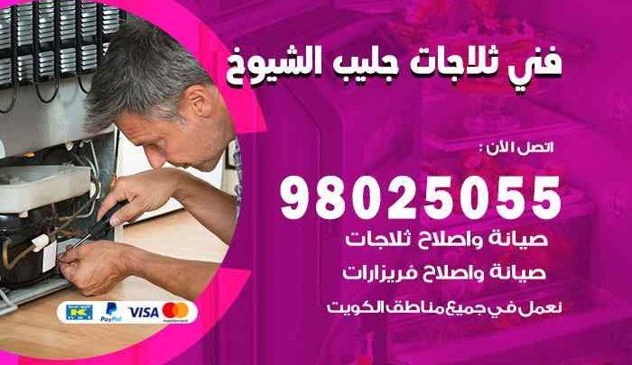 صيانة طباخات جليب الشيوخ / 98548488 / فني تصليح طباخات جليب الشيوخ بالكويت