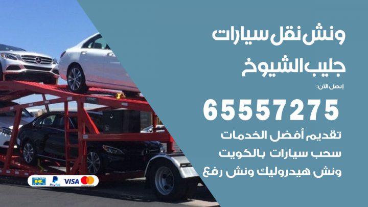 رقم ونش جليب الشيوخ / 65557275 / ونش كرين سطحة نقل سحب انفاذ السيارات