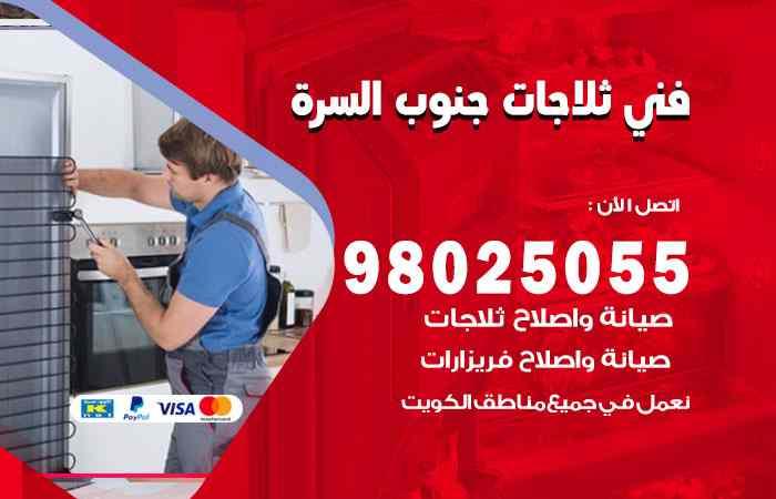 صيانة ثلاجات السرة / 98548488 / فني ثلاجات فريزات برادات السرة