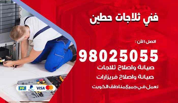صيانة ثلاجات حطين / 98548488 / فني ثلاجات فريزات برادات حطين