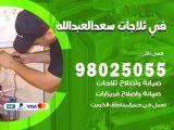 صيانة ثلاجات سعد العبدالله