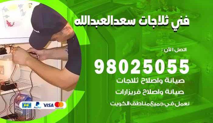 صيانة ثلاجات سعد العبدالله / 98548488 / فني ثلاجات فريزات برادات سعد العبدالله