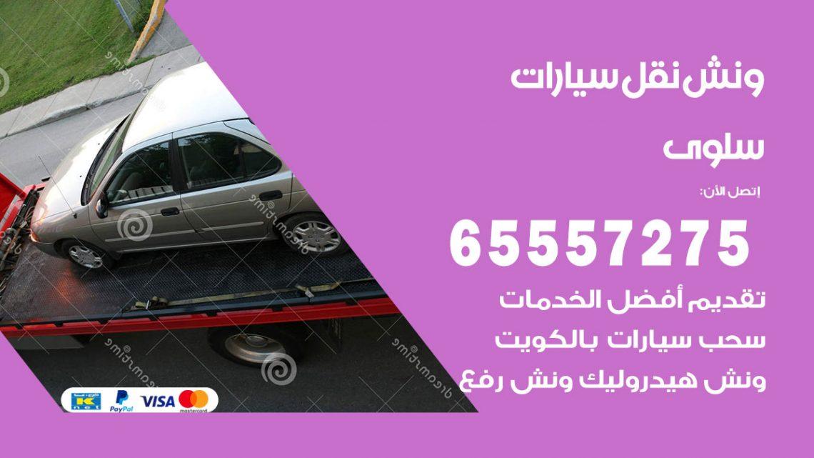 رقم ونش سلوى / 65557275 / ونش كرين سطحة نقل سحب انفاذ السيارات