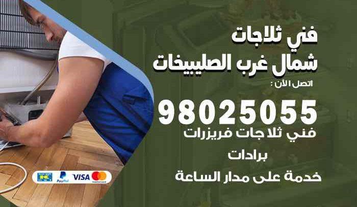 صيانة طباخات شمال غرب الصليبيخات / 98548488 / فني تصليح طباخات شمال غرب الصليبيخات بالكويت