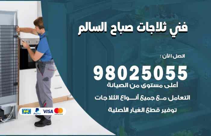 صيانة ثلاجات صباح السالم / 98548488 / فني ثلاجات فريزات برادات صباح السالم