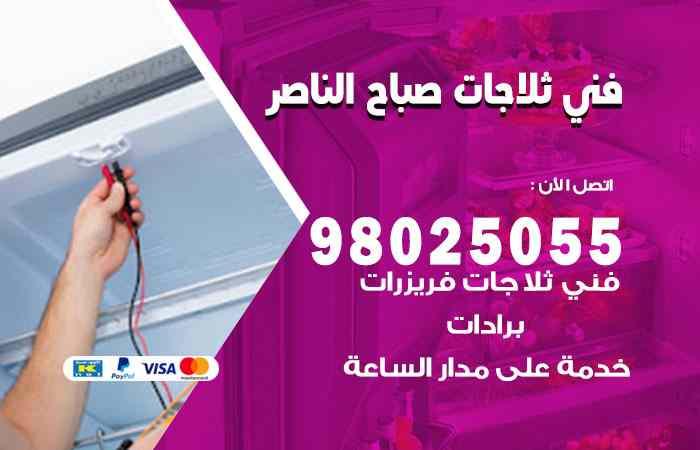 صيانة ثلاجات صباح الناصر / 98548488 / فني ثلاجات فريزات برادات صباح الناصر