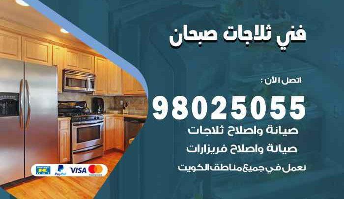 صيانة طباخات صبحان / 98548488 / فني تصليح طباخات صبحان بالكويت