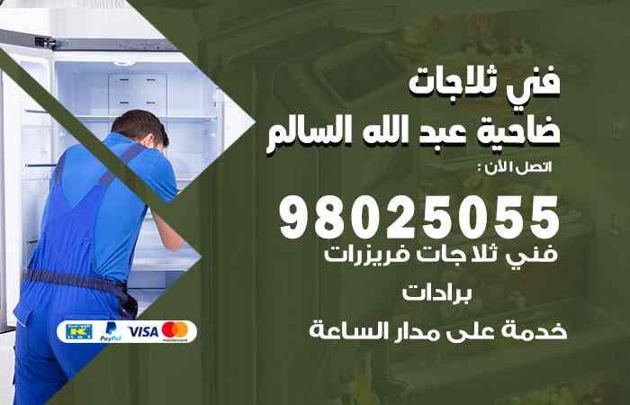 صيانة ثلاجات ضاحية عبد الله السالم / 98548488 / فني ثلاجات فريزات برادات ضاحية عبد الله السالم