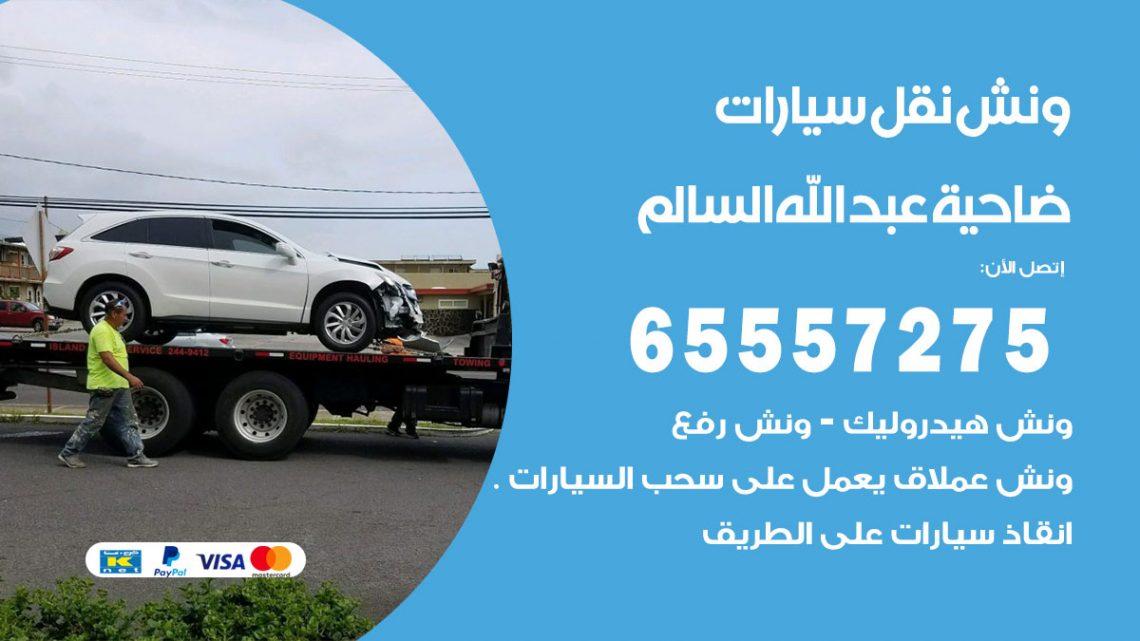 رقم ونش ضاحية عبد الله السالم / 65557275 / ونش كرين سطحة نقل سحب انفاذ السيارات