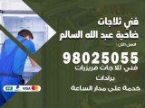 صيانة طباخات ضاحية عبد الله السالم