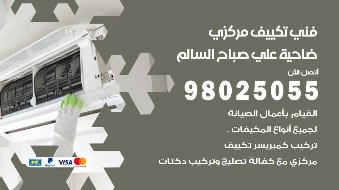 فني تكييف ضاحية علي صباح السالم / 98025055 / فني تكييف مركزي هندي ضاحية علي صباح السالم بالكويت