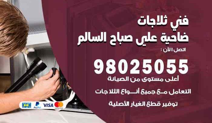 صيانة ثلاجات ضاحية علي صباح السالم / 98548488 / فني ثلاجات فريزات برادات ضاحية علي صباح السالم