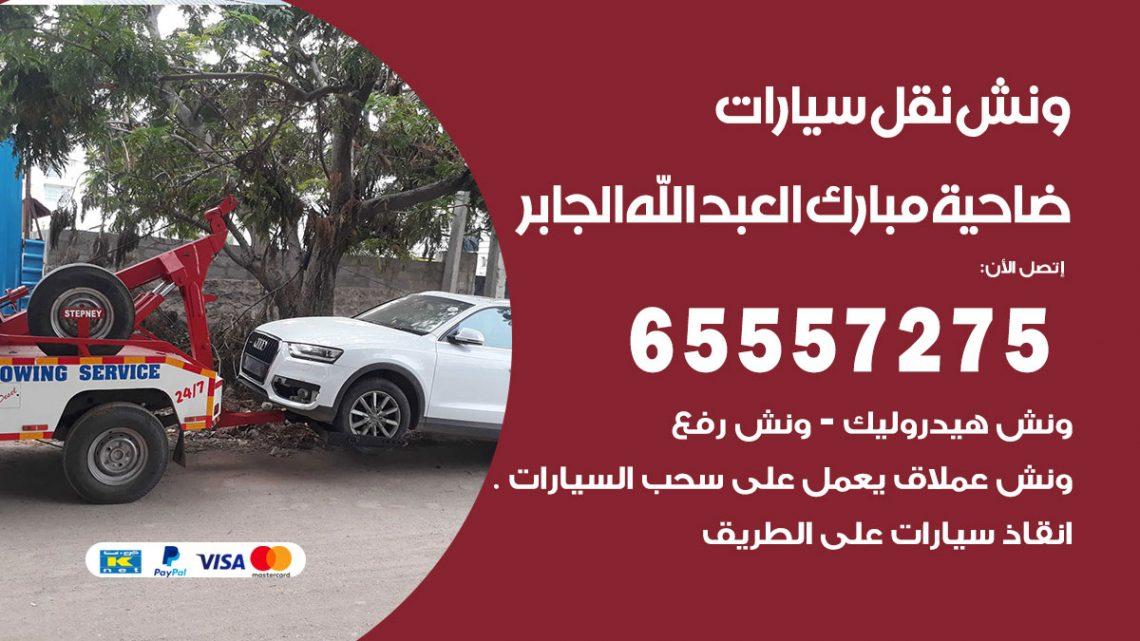 رقم ونش ضاحية مبارك العبد الله الجابر / 65557275 / ونش كرين سطحة نقل سحب انفاذ السيارات