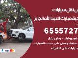 رقم ونش ضاحية مبارك العبد الله الجابر