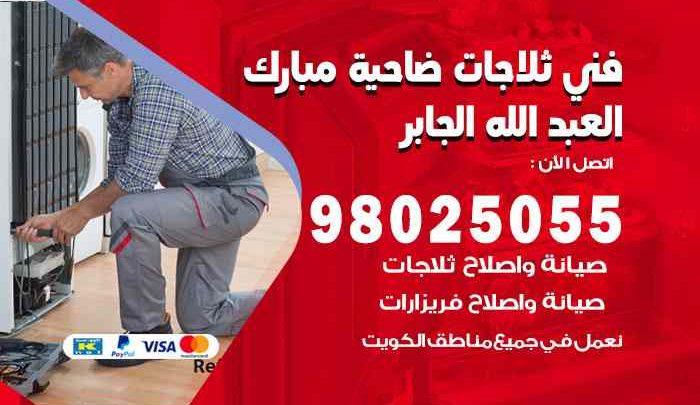 صيانة ثلاجات ضاحية مبارك العبد الله الجابر / 98548488 / فني ثلاجات فريزات برادات ضاحية مبارك العبد الله الجابر