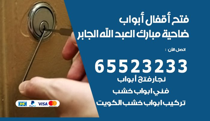 فتح اقفال ضاحية مبارك العبد الله الجابر / 55566392 / فني مفاتيح نجار فتح ابواب بيان قفل باب