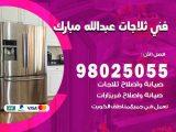 صيانة ثلاجات عبدالله مبارك