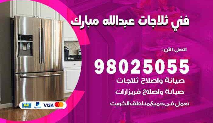 صيانة ثلاجات عبدالله مبارك / 98548488 / فني ثلاجات فريزات برادات عبدالله مبارك
