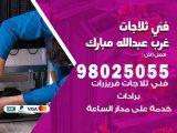 صيانة طباخات غرب عبدالله مبارك