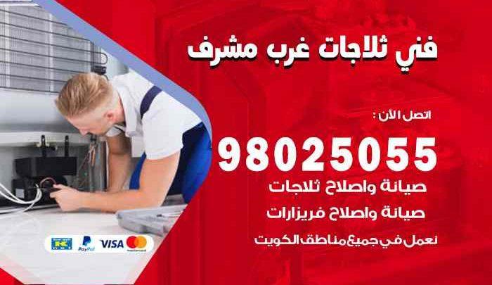 صيانة ثلاجات غرب مشرف / 98548488 / فني ثلاجات فريزات برادات غرب مشرف