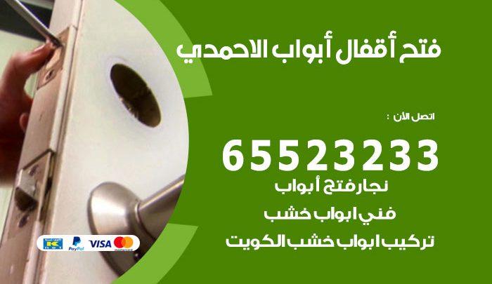 فتح اقفال الاحمدي / 55566392 / فني مفاتيح نجار فتح ابواب بيان قفل باب
